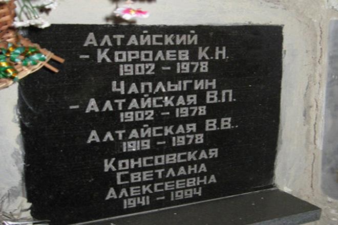 Могила Веры Алтайской