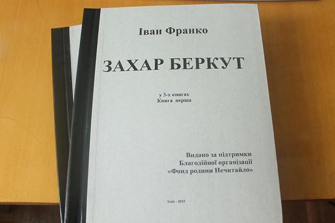 Повесть Ивана Франко «Захар Беркут»