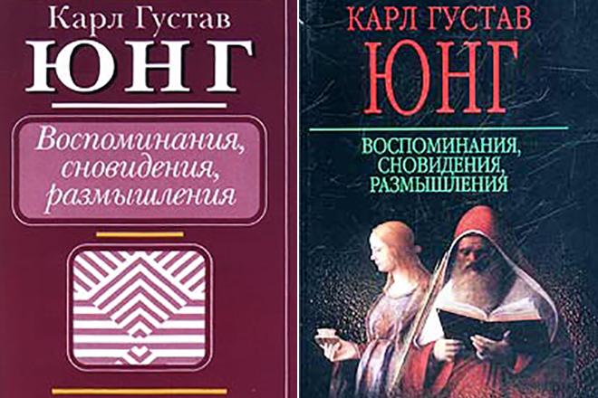 Автобиографическая книга Карла Юнга