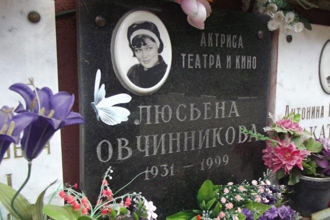 Могила Люсьены Овчинниковой