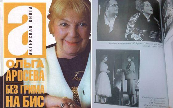 Книга - Ольга Аросева «Без грима»