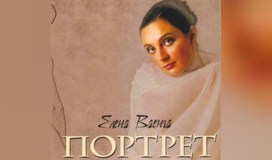 «Портрет», первый альбом Елены Ваенги, вышел в 2003 году