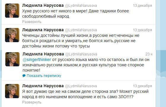 Людмила Нарусова о русских
