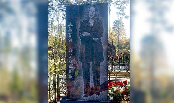 Могила Кати Огонёк на Николо-Архангельском кладбище в Москве
